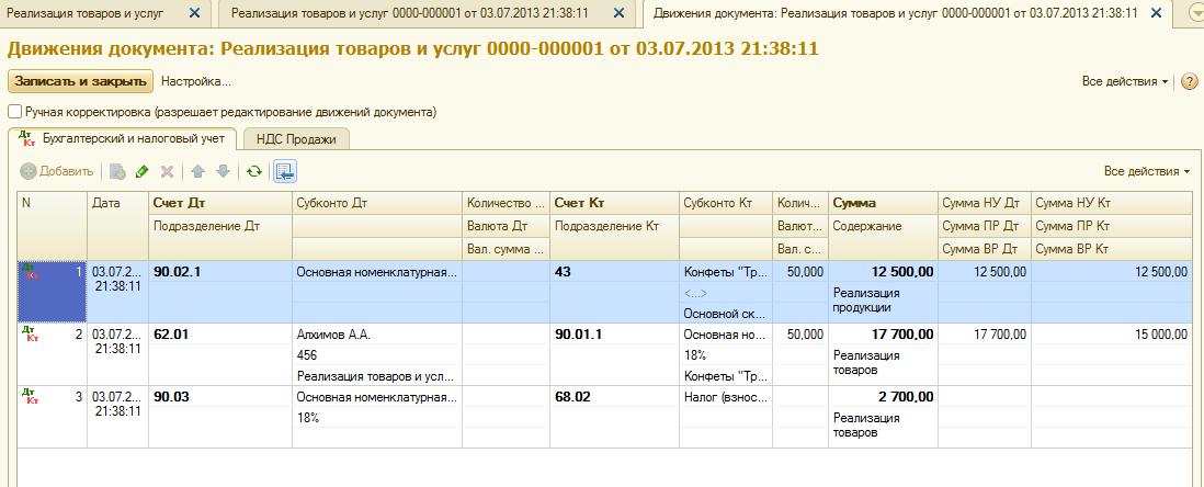 Услуги хранения в налоговом учете работа для бухгалтера на дому хабаровск